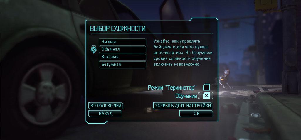 XCOM: начало игры